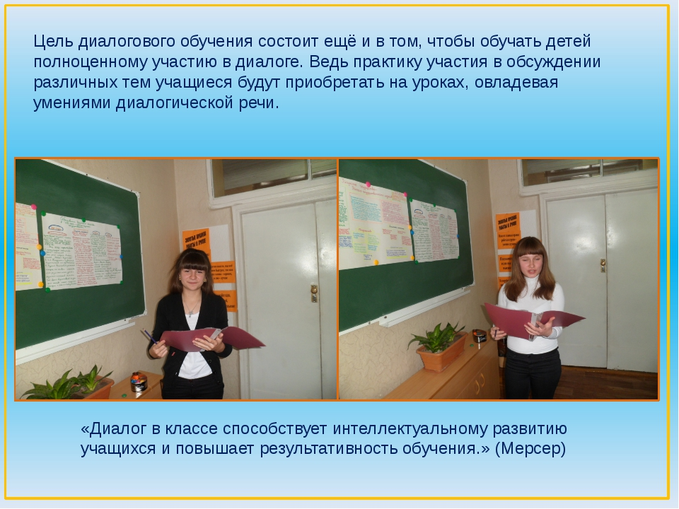 Цель диалогового обучения состоит ещё и в том, чтобы обучать детей полноценн...