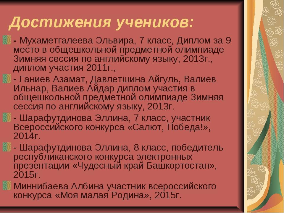 Достижения учеников: - Мухаметгалеева Эльвира, 7 класс, Диплом за 9 место в о...
