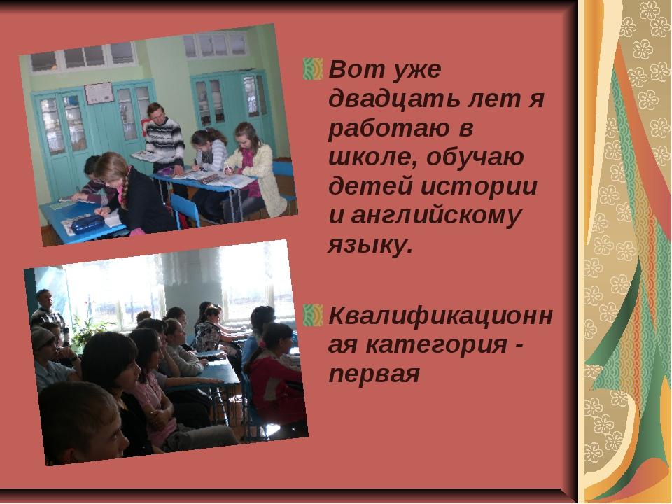 Вот уже двадцать лет я работаю в школе, обучаю детей истории и английскому яз...