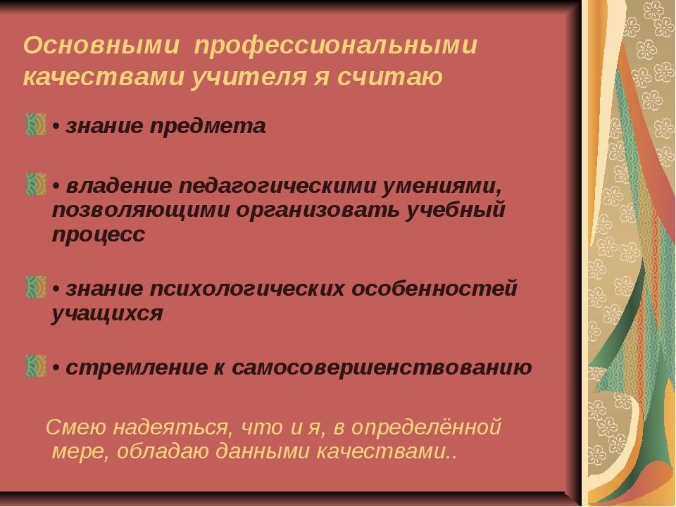 Основными профессиональными качествами учителя я считаю •знание предмета •...