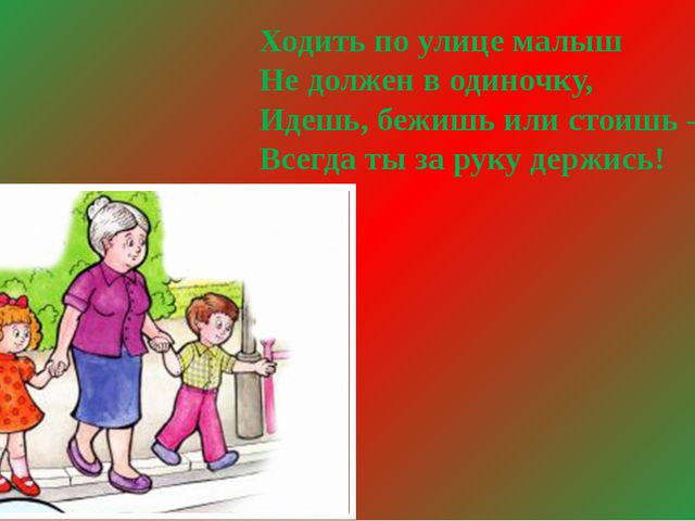 Ходить по улице малыш Не должен в одиночку, Идешь, бежишь или стоишь – Все...