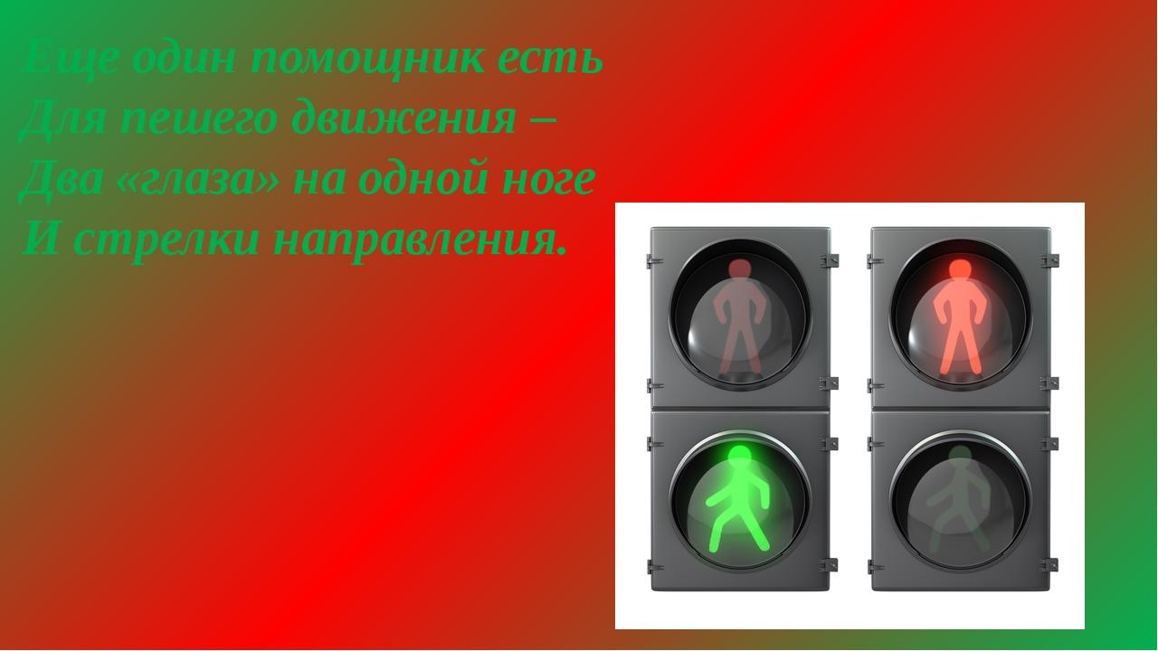 Еще один помощник есть Для пешего движения – Два «глаза» на одной ноге И с...