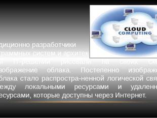 Традиционно разработчики программных систем и архитек- торы IT-решений рисова