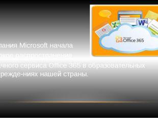 Компания Microsoft начала широкое распространение облачного сервиса Office 36