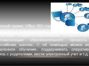 """Облачный сервис Office 365 стал платформой для информацион- ной системы """"Откр"""