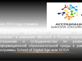 В июне 2013 года в рамках Петебургского международного экономического форума-