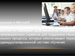 Ассоциация и Microsoft подчеркнули необходимость разработки и проверки действ