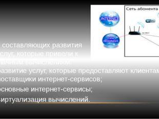 Три составляющих развития IT-услуг, которые привели к облачным вычислениям: р
