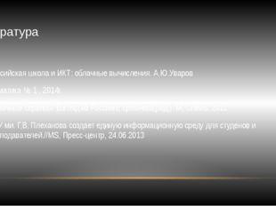 Литература Российская школа и ИКТ: облачные вычисления. А.Ю.Уваров Информатик