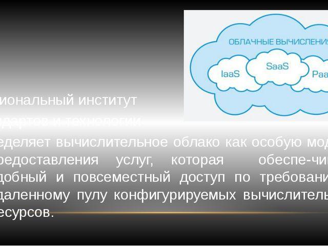 Национальный институт стандартов и технологии определяет вычислительное облак...
