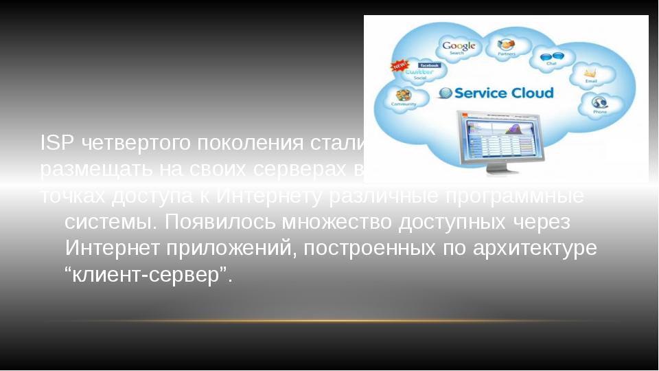 ISP четвертого поколения стали размещать на своих серверах в точках доступа к...