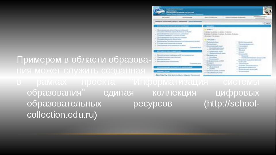 """Примером в области образова- ния может служить созданная в рамках проекта """"Ин..."""