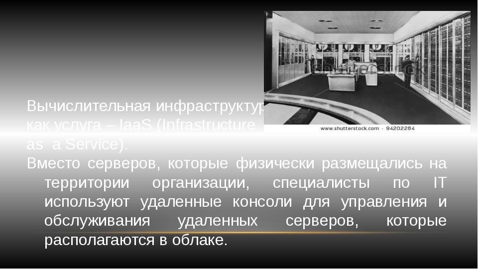 Вычислительная инфраструктура как услуга – IaaS (Infrastructure as a Service)...