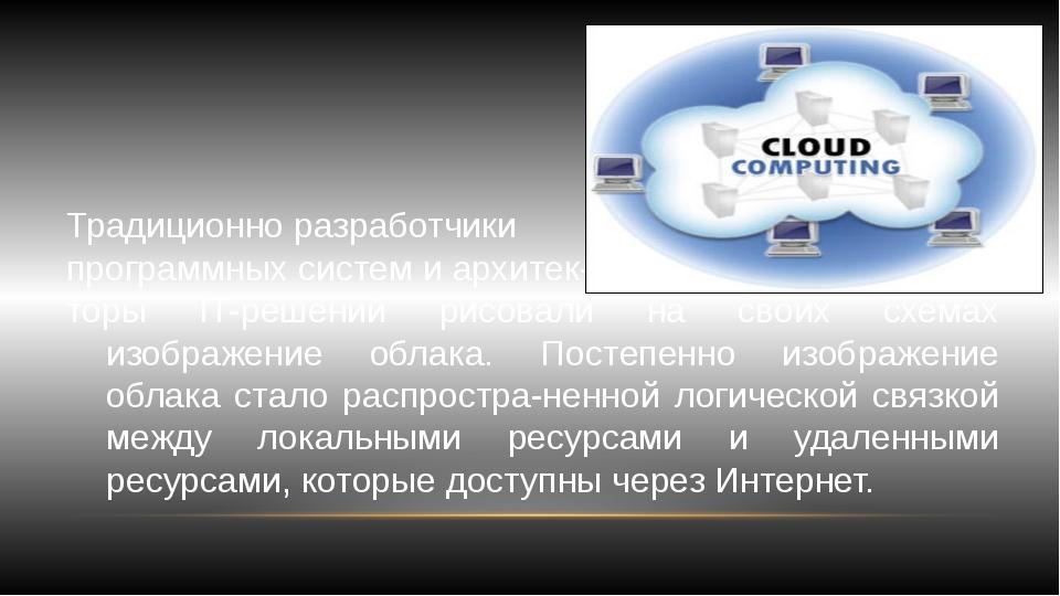 Традиционно разработчики программных систем и архитек- торы IT-решений рисова...