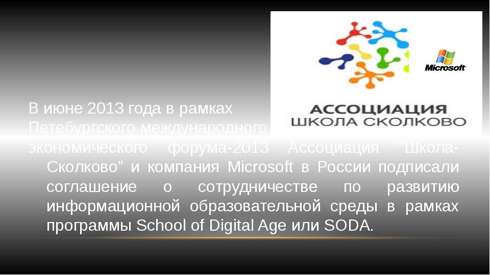 В июне 2013 года в рамках Петебургского международного экономического форума-...