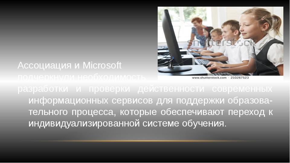 Ассоциация и Microsoft подчеркнули необходимость разработки и проверки действ...