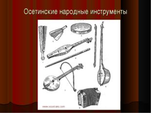 Осетинские народные инструменты