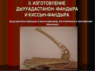 II. ИЗГОТОВЛЕНИЕ ДЫУУАДАСТАНОН- ФАНДЫРА И КИССЫН-ФАНДЫРА Дыууадастанон-фандыр