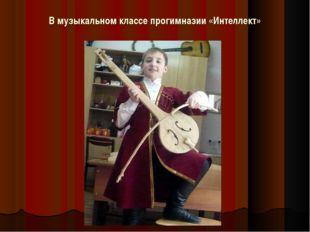 В музыкальном классе прогимназии «Интеллект»