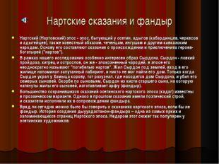 Нартские сказания и фандыр Нартский (Нартовский) эпос - эпос, бытующий уосет