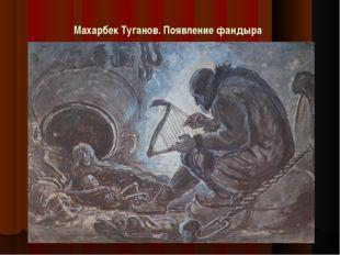 Махарбек Туганов. Появление фандыра