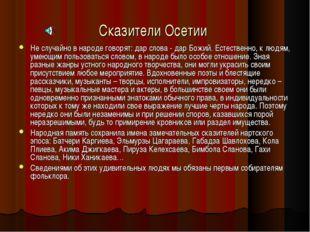 Сказители Осетии Не случайно в народе говорят: дар слова - дар Божий. Естеств