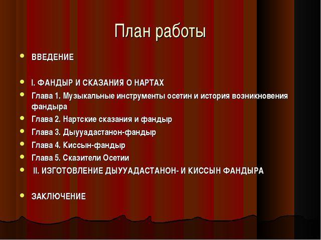 ВВЕДЕНИЕ I. ФАНДЫР И СКАЗАНИЯ О НАРТАХ Глава 1. Музыкальные инструменты осети...