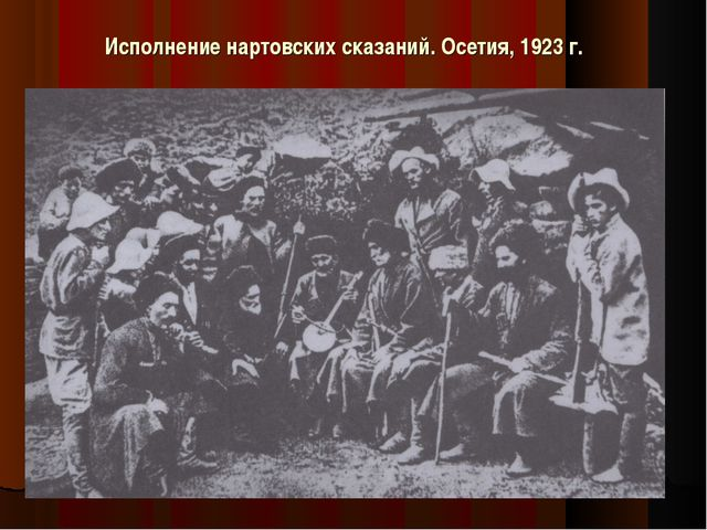 Исполнение нартовских сказаний. Осетия, 1923 г.