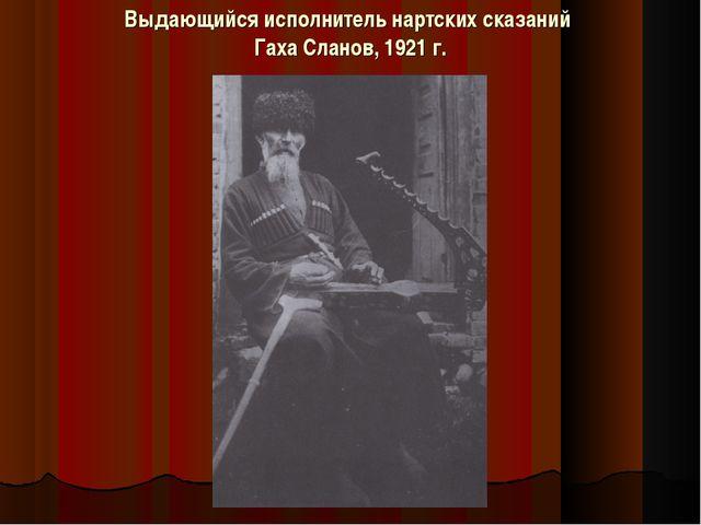 Выдающийся исполнитель нартских сказаний Гаха Сланов, 1921 г.