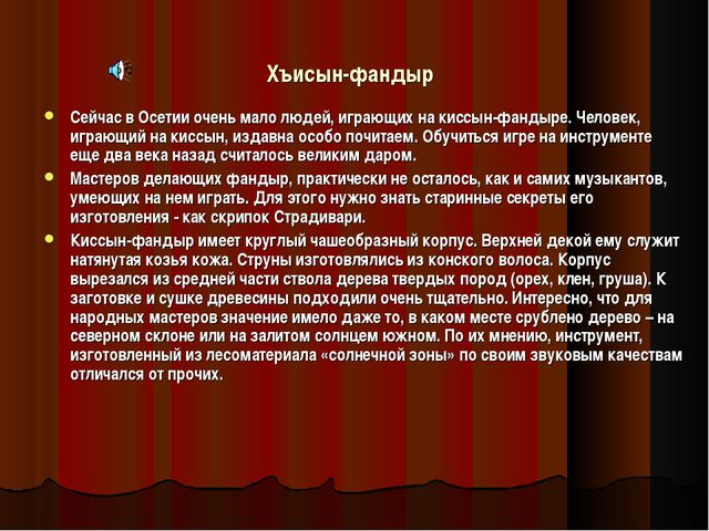 Хъисын-фандыр Сейчас в Осетии очень мало людей, играющих на киссын-фандыре. Ч...