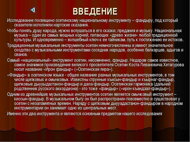 Исследование посвящено осетинскому национальному инструменту – фандыру, под к...