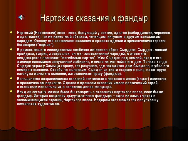 Нартские сказания и фандыр Нартский (Нартовский) эпос - эпос, бытующий уосет...