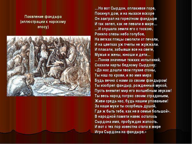 Появление фандыра (иллюстрации к нарскому эпосу) …Но вот Сырдон, оплакивая го...