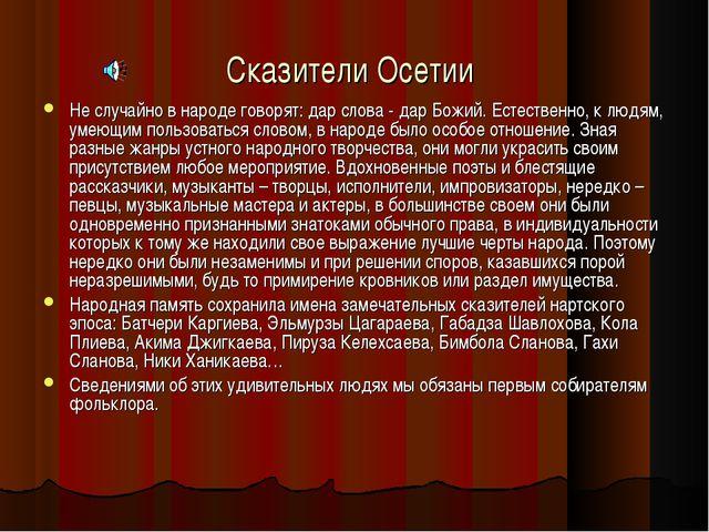 Сказители Осетии Не случайно в народе говорят: дар слова - дар Божий. Естеств...