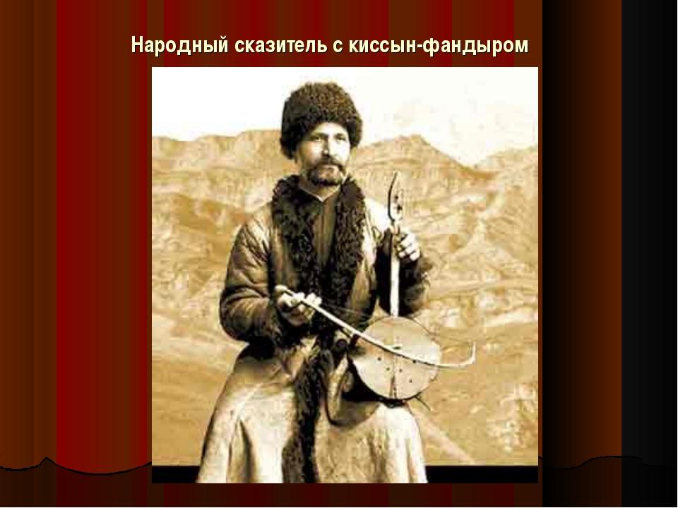 Народный сказитель с киссын-фандыром