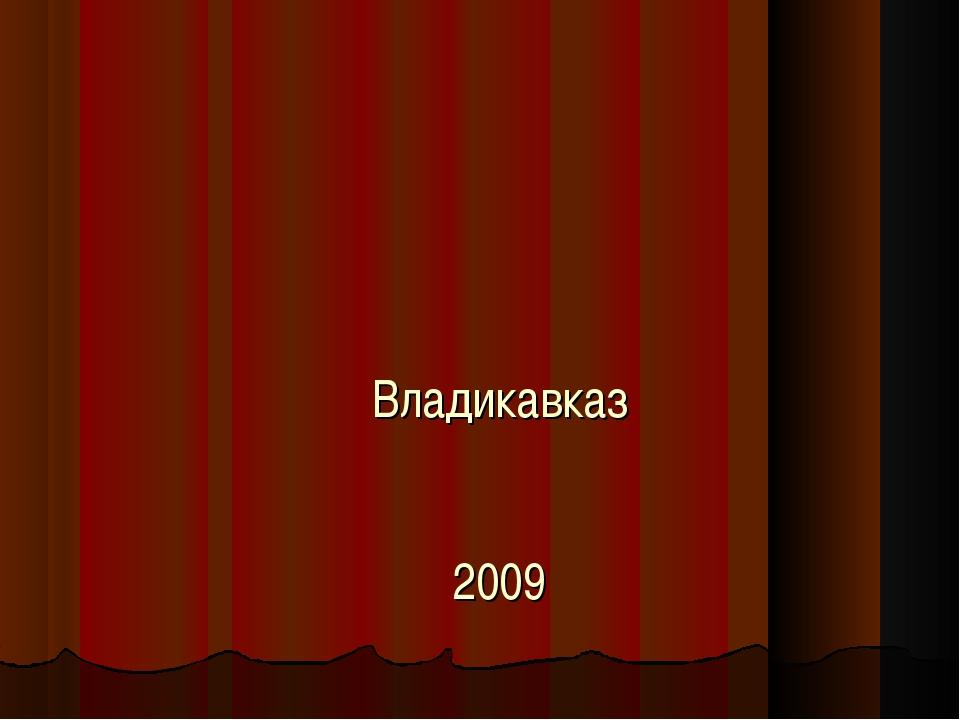Владикавказ 2009