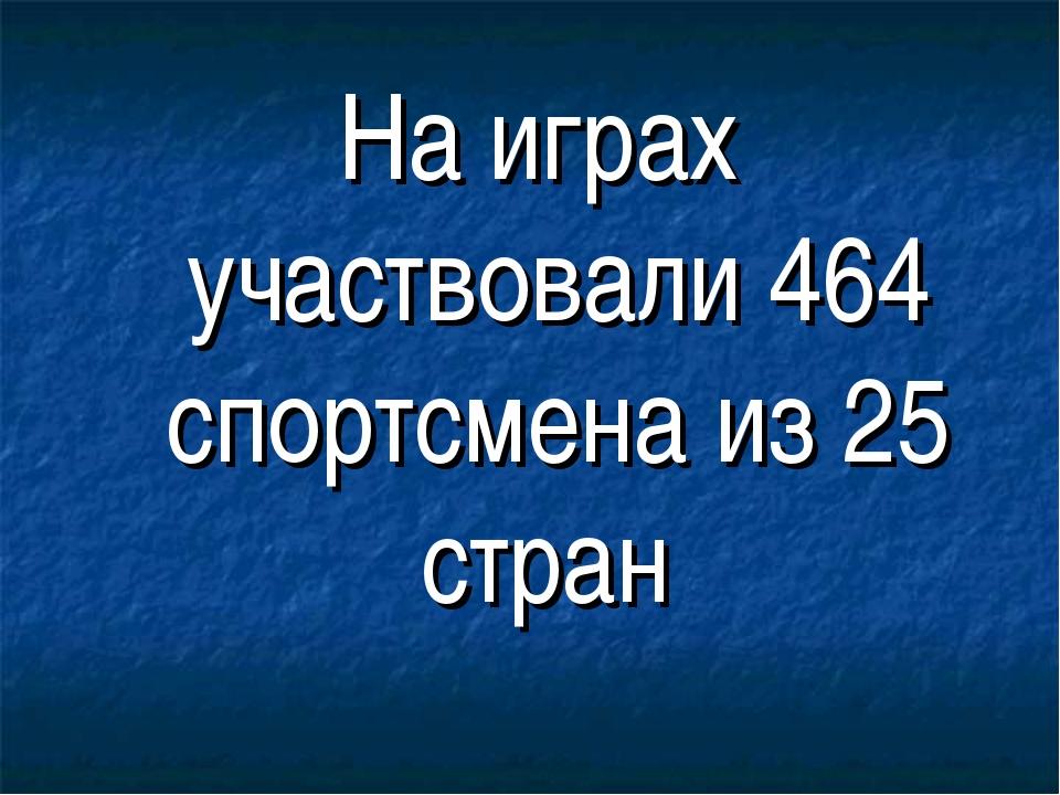На играх участвовали 464 спортсмена из 25 стран