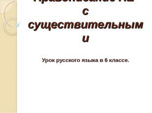 Правописание НЕ с существительными Урок русского языка в 6 классе.