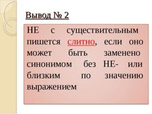 Вывод № 2