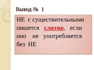 Вывод № 1