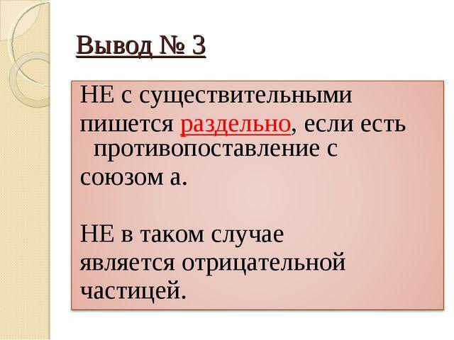 Вывод № 3