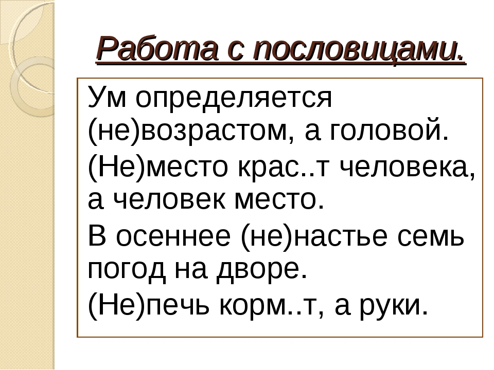 Работа с пословицами. Ум определяется (не)возрастом, а головой. (Не)место кра...