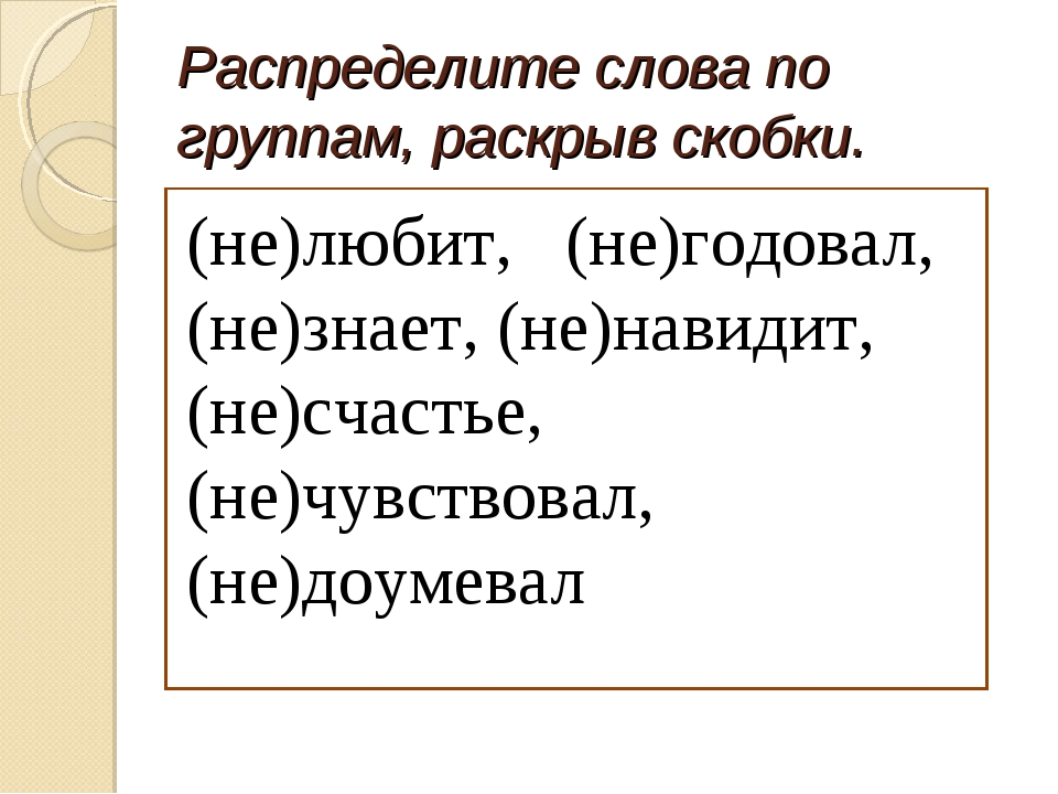 Распределите слова по группам, раскрыв скобки. (не)любит, (не)годовал, (не)зн...