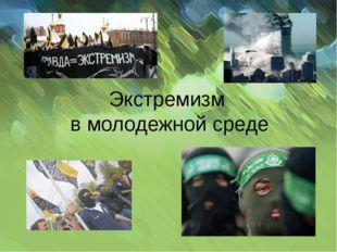 Экстремизм в молодежной среде