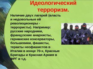 Идеологический терроризм. Наличие двух лагерей (власть и недовольные ей револ