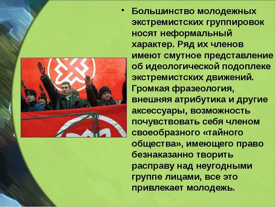 Большинство молодежных экстремистских группировок носят неформальный характер...