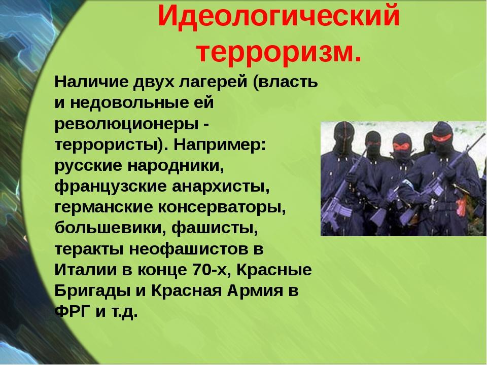 Идеологический терроризм. Наличие двух лагерей (власть и недовольные ей револ...