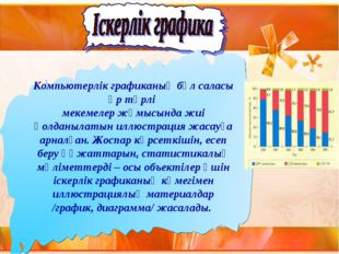 Компьютерлік графиканың бұл саласы әр түрлі мекемелер жұмысында жиі қолданыл