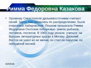 Римма Федоровна Казакова Уроженку Севастополя дальневосточники считают своей.