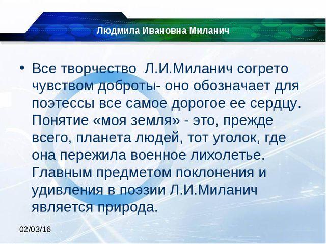 Людмила Ивановна Миланич Все творчество Л.И.Миланич согрето чувством доброты-...